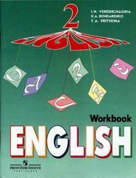 Английский язык 2 класс гдз учебник верещагина.