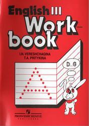 Английский язык, 3 класс, Рабочая тетрадь, Верещагина И.Н., Притыкина Т.А., 2010