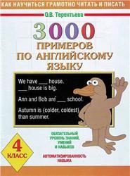 3000 примеров по английскому языку, 4 класс, Терентьева О.В., 2007