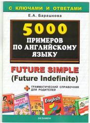 5000 примеров по английскому языку с ключами и ответами, Future Simple, Барашкова Е.А., 2010
