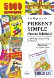 5000 примеров по грамматике английского языка для школьников и их родителей, Present Continuous (Present Progressive), Барашкова Е.А., 2010