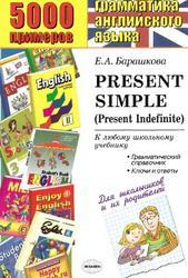 5000 примеров по грамматике английского языка для школьников и их родителей, Present Simple (Present Indefinite), Барашкова Е.А., 2010