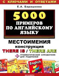 5000 примеров по английскому языку, Местоимения, Конструкция There is/There are, Барашкова Е.А., 2010
