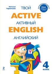 Active English, Твой активный английский, Тренировочные и обучающие упражнения, 4 класс, Терентьева Н.М., 2012