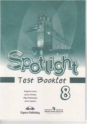 Английский язык, Контрольные задания, 8 класс, Английский в фокусе, Spotlight 8, Ваулина Ю.Е., Дули Д., Подоляко О.Е., Эванс В., 2010