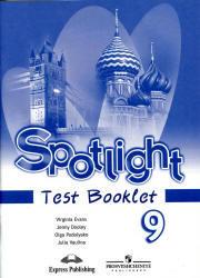 Английский язык, 9 класс, Английский в фокусе, Spotlight 9, Дополнительные материалы, Ваулина Ю.Е., Эванс В., Дули Д., Подоляко О.Е., 2010