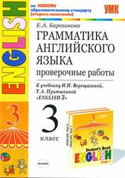 Грамматика английского языка, 3 класс, Проверочные работы, Барашкова Е.А., 2011
