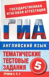 Английский язык, 5 класс, Тематические тестовые задания для подготовки к ГИА, Молокоедова М.А., 2010
