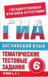 Английский язык, 6 класс, Тематические тестовые задания для подготовки к ГИА, Молокоедова М.А., 2012