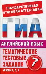 Английский язык, 7 класс, Тематические тестовые задания для подготовки к ГИА, Попова М.А., 2012