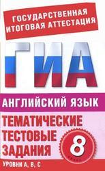 Английский язык, 8 класс, Тематические тестовые задания для подготовки к ГИА, Попова М.А., 2012