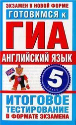 Готовимся к ГИА, Английский язык, 5 класс, Итоговое тестирование в формате экзамена, Молокоедова М.А., 2011