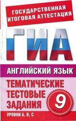 Английский язык, 9 класс, Тематические тестовые задания, Попова М.А., 2012