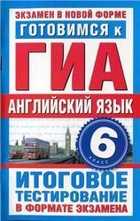 Готовимся к ГИА, Английский язык, 6 класс, Итоговое тестирование в формате экзамена, Молокоедова М.А., 2011