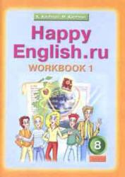 Английский язык, Рабочая тетрадь № 1, Счастливый английский.ру, Happy English.ru, 8 класс, Кауфман К.И., Кауфман М.Ю., 2008