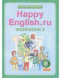 англий язык 8 класс рабочая тетрадь