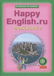 Английский язык, Рабочая тетрадь № 2, Счастливый английский.ру, Happy English.ru, 9 класс, Кауфман К.И., Кауфман М.Ю., 2009