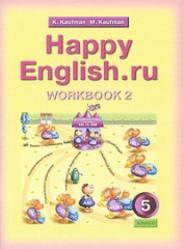 Английский язык, Happy English.ru, 5 класс, Рабочая тетрадь № 2, Кауфман К.И., Кауфман М.Ю., 2008