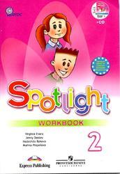 Английский язык, 2 класс, Spotlight 2, Рабочая тетрадь, Быкова Н.И., Дули Д., 2011