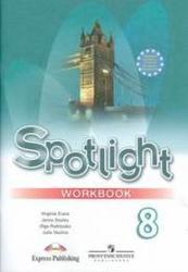 Английский язык, 4 класс, Английский в фокусе, Spotlight 8, Рабочая тетрадь, Ваулина Ю.Е., Дули Д., 2009