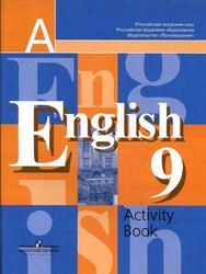 Английский язык, 9 класс, Рабочая тетрадь, Кузовлев В.П., Лапа Н.М., Перегудова Э.Ш., 2012