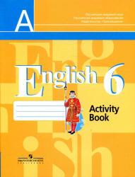 Английский язык, 6 класс, Рабочая тетрадь, Кузовлев В.П., Лапа Н.М., 2013
