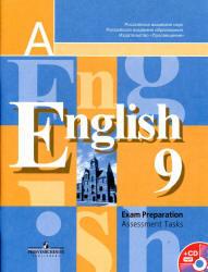 Английский язык, 9 класс, Контрольные задания, Аудиокурс MP3, Кузовлев В.П., 2011