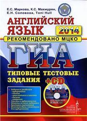 ГИА 2014, Английский язык, Типовые тестовые задания, Аудиокурс MP3, Маркова Е.С.
