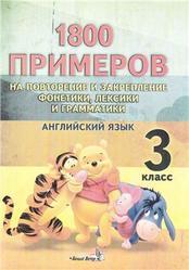 Английский язык, 3 класс, 1800 примеров на повторение и закрепление фонетики, лексики и грамматики, Русакович М.А., 2013