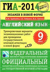 ГИА 2014, Экзамен в новой форме, Английский язык, 9 класс, Трубанева Н.Н., Бабушис Е.Е., Спичко Н.А.