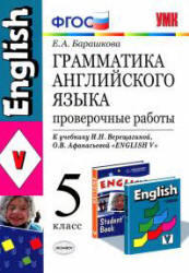 Грамматика английского языка, Проверочные работы, 5 класс, Барашкова Е.А., 2014