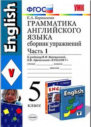 Грамматика английского языка, Сборник упражнений, 5 класс, Часть 1, Барашкова Е.А., 2014