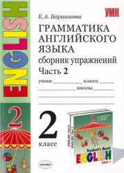 Грамматика английского языка, 2 класс, Сборник упражнений, Часть 2, Барашкова Е.А., 2010