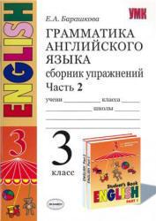 Грамматика английского языка, 3 класс, Сборник упражнений, Часть 2, Барашкова Е.А., 2009