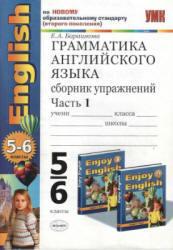 Грамматика английского языка, 5-6 класс, Сборник упражнений, Часть 1, Барашкова Е.А., 2011