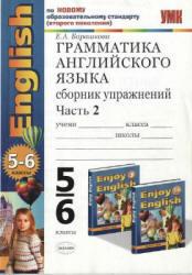 Грамматика английского языка, 5-6 класс, Сборник упражнений, Часть 2, Барашкова Е.А., 2011