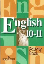 Английский язык, 10-11 класс, Рабочая тетрадь, Кузовлев В.П., Лапа Н.М., 2012