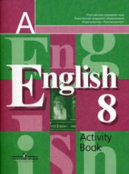 Английский язык, 8 класс, Рабочая тетрадь, Кузовлев В.П., Лапа Н.М., 2013