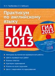 ГИА 2013, Практикум по английскому языку, Трубанева, Бабушис