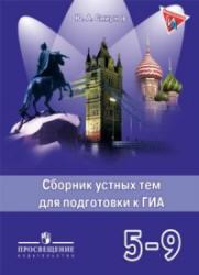 Английский язык, Сборник устных тем для подготовки к ГИА, 5-9 класс, Смирнов Ю.А., 2014