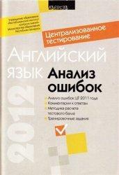 Централизованное тестирование, Английский язык, Анализ ошибок, Дембовский Д.Л., 2012