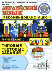 ГИА 2013, Английский язык, Типовые тестовые задания, Маркова Е.С., Махмурян К.С., Соловова Е.Н.