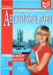 Англійська мова, Тренажер, Доценко І.В., Євчук О.В., 2012