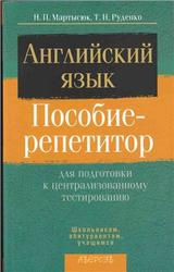 Английский язык, Пособие-репетитор для подготовки к централизованному тестированию, Мартысюк Н.П., Руденко Т.Н., 2011