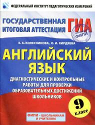 ГИА, Английский язык, 9 класс, Диагностические и контрольные работы, Колесникова Е.А., Кирдяева О.И., 2014