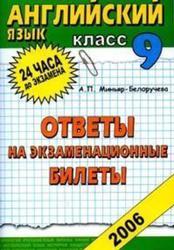 Английский язык, 9 класс, Ответы на экзаменационные билеты, Миньяр-Белоручева А.П., 2006