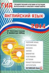 ГИА 2014, Английский язык, 9 класс, Учебное пособие, Веселова Ю.С.