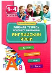 Английский язык, 1-4 класс, Рабочая тетрадь, Чимирис Ю.В., 2013