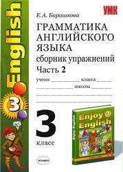 Грамматика английского языка, 3 класс, Сборник упражнений, Часть 2, Барашкова Е.А., 2010