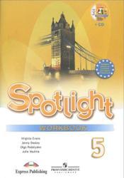 Английский язык, Spotlight, 5 класс, Рабочая тетрадь, Ваулина Ю.Е., Дули Д., Подоляко О.Е., 2011